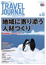 週刊トラベルジャーナル (2021年5/31号)