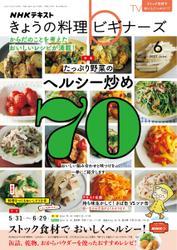NHK きょうの料理ビギナーズ (2021年6月号)