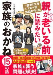 一番売れてる月刊マネー誌ZAiが作ったマンガ 親が老いる前に読みたい 家族のおかね15の話