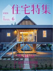 新建築住宅特集 (2021年6月号)