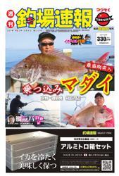 週刊 釣場速報 関西版 (2021/06/04号)