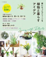 家にもっとグリーンを 植物と暮らすアイデア