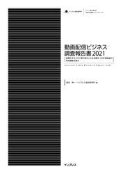 動画配信ビジネス調査報告書2021