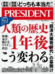 PRESIDENT(プレジデント) (2021年6.18号)
