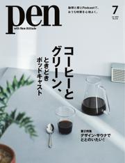 Pen(ペン) (2021年7月号)