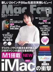 Mac Fan(マックファン) (2021年7月号)