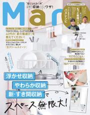 Mart(マート) (2021年7月号)