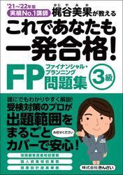 21~'22年版 これであなたも一発合格! FP3級問題集
