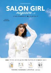 SALON GIRL magazine vol.2