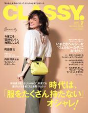 CLASSY.(クラッシィ) (2021年7月号)