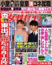 週刊女性セブン (2021年6/10号)