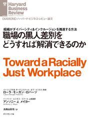 職場の黒人差別をどうすれば解消できるのか
