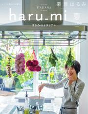 haru_mi(ハルミ) (2021年7月号)