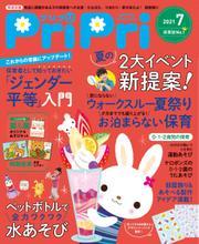 PriPri(プリプリ) (2021年7月号)