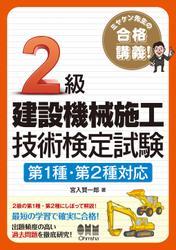 ミヤケン先生の合格講義! 2級建設機械施工技術検定試験 第1種・第2種対応