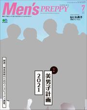 Men's PREPPY 2021年7月号