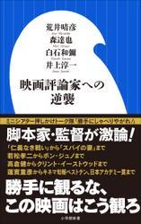 映画評論家への逆襲(小学館新書)