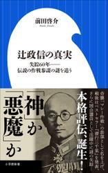 辻政信の真実 ~失踪60年--伝説の作戦参謀の謎を追う~(小学館新書)