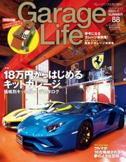 GarageLife (ガレージライフ) 2021年7月号 Vol.88