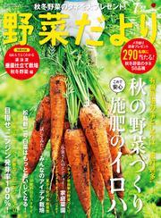 野菜だより (2021年7月号)