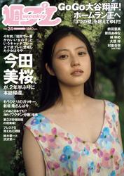 週刊プレイボーイ/週プレ (No.24)