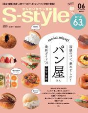 S-style 2021年6月号