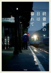 終着駅の日は暮れて