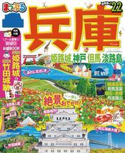 まっぷる 兵庫 姫路城・神戸 但馬・淡路島'22