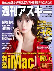 週刊アスキーNo.1337(2021年6月1日発行)