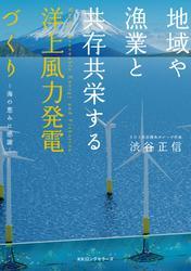 地域や漁業と共存共栄する 洋上風力発電づくり(KKロングセラーズ)