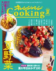 「もっと!もっと!夏野菜」オレンジページCooking夏 2021