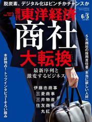 週刊東洋経済 (2021年6/5号)