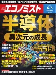 エコノミスト (2021年6/8号)