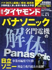 週刊ダイヤモンド (2021年6/5号)