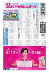 週刊粧業 (第3253号)