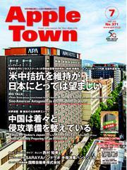 Apple Town No.371(2021年7月号)