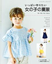 いっぱい作りたい 女の子の夏服