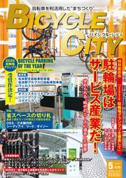 BICYCLE CITY 2021年5月号