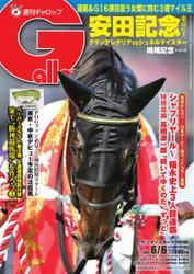 週刊Gallop(ギャロップ) (2021年6月6日号)