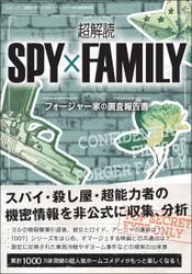 超解読 SPY×FAMILY フォージャー家の調査報告書