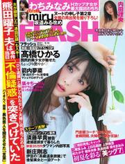 FLASH(フラッシュ) (2021年6月15日号)