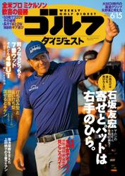 週刊ゴルフダイジェスト (2021/6/15号)