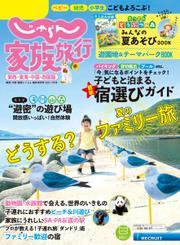 じゃらん家族旅行 関西・東海・中国・四国版  (2021年7月号)