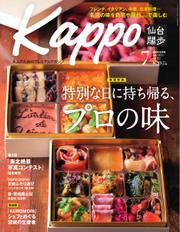 Kappo 仙台闊歩 (2021年7月号)