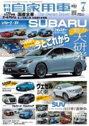 月刊 自家用車 (2021年7月号)