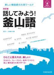 改訂版楽しい韓国語の方言ワールド  話してみよう!釜山語