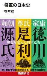 将軍の日本史