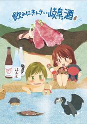 飲みにきんさい岐阜の酒