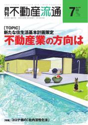 月刊 不動産流通 (2021年7月号)