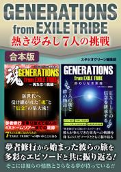 GENERATIONS from EXILE TRIBE熱き夢みし7人の挑戦【合本版】